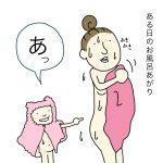 ひよっこずぼらママのぎりぎり育児日記13「正直な長女」