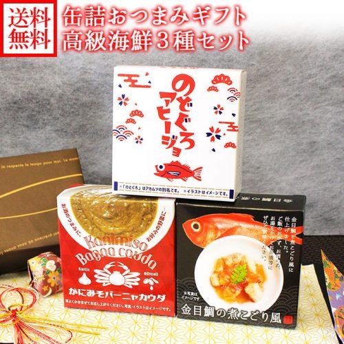 おつまみ 缶詰 ギフト 高級 海鮮 3種セット