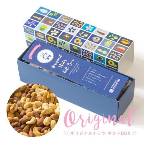 食のプロと一緒に開発したBar御用達の極上グルメナッツの詰め合わせ♪「オリジナルナッツギフトボックス」