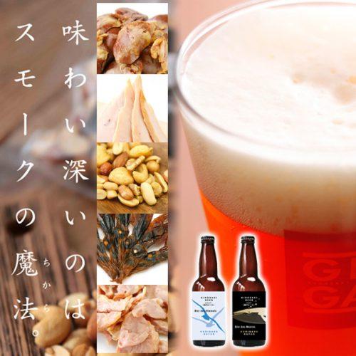 城崎温泉の地ビール クラフトビール2本&燻製5点 おつまみセット