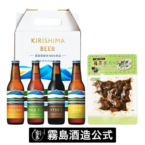 霧島ビール4本おつまみセット