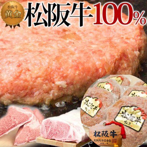 松阪牛 100% 黄金の ハンバーグ【6個入】