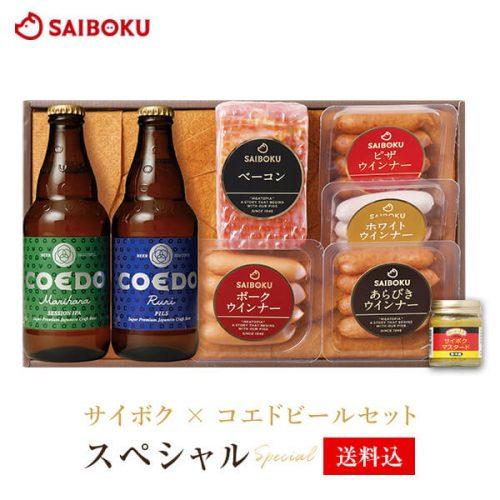 サイボク×コエドビールセット スペシャル
