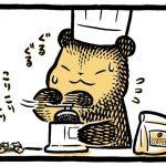 「こぐまのケーキ屋さん」あせをかいても冷たくておいしいをあげたい人がいる