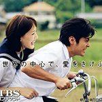 泣けるドラマ10選|日本の恋愛ドラマや韓国のおすすめドラマなど名作をご紹介