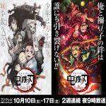 「鬼滅の刃」がフジテレビ土曜プレミアムで2週連続放送!映画まで待ちきれない!