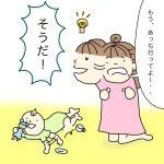 ひよっこずぼらママのぎりぎり育児日記28「長女の苦悩」