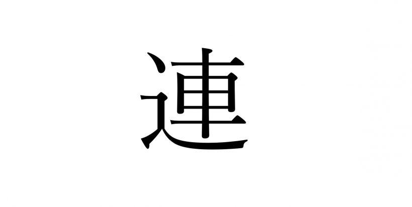 赤ちゃんの名づけ】「連」は意外に他の人とかぶらない!漢字の由来や ...