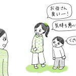「お母さん、くさい、気持ち悪い!」を連発する小1の娘。憎たらしくなってしまい…【愛子先生の子育てお悩み相談室】