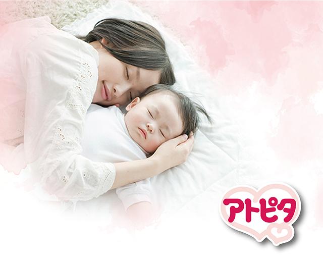 アトピタで、赤ちゃんとママのうるおい生活をはじめよう!