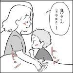 育児漫画「トントンをやめた瞬間…」『タソ家のドタバタ絵日記』4