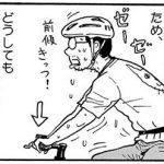 【漫画無料公開Vol.2】『出かけ親』吉田戦車|クロスバイク