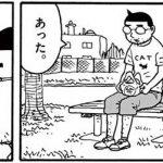 【漫画無料公開Vol.1】『出かけ親』吉田戦車|ローストビーフ丼