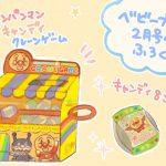 子どもが大好き♡「不二家 アンパンマンキャンディ」とコラボしたクレーンゲームが最高!【ベビーブック2月号ふろく】