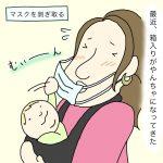 ひよっこずぼらママのぎりぎり育児日記49「これも成長」
