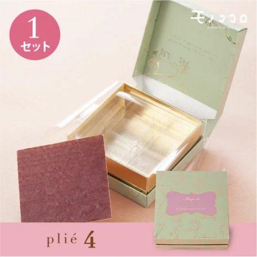 プリエ〈4個入用BOX〉