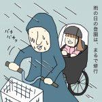 ひよっこずぼらママのぎりぎり育児日記56「雨の日は修行」