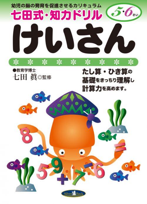 七田式・知力ドリル【5・6歳】けいさん