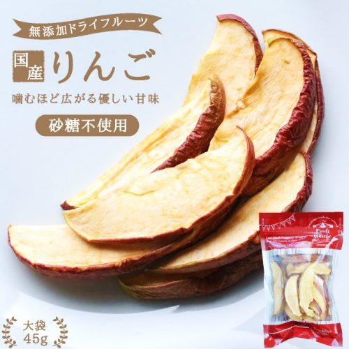 無添加ドライフルーツ りんご