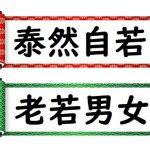 「泰然自若」「老若男女」読めない大人が急増中!【四字熟語  読み方テスト】
