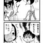 漫画『怒涛のにゅーじヨージ』Vol.182「禁断のアレ」