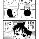 漫画『怒涛のにゅーじヨージ』Vol.180「今日のおわりに一言」