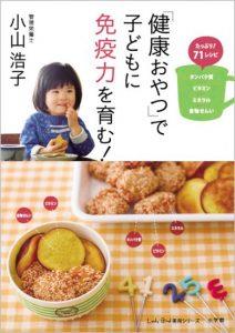 「健康おやつ」で子どもに免疫力を育む!