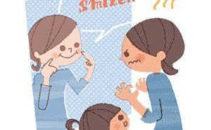 子育てって楽しい!幸せ!毎日、余裕のある子育てを楽しむコツや方法20