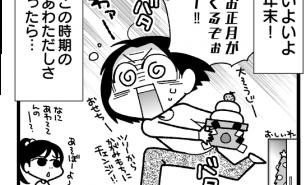 漫画『怒涛のにゅーじヨージ』Vol.186「深夜の年賀状づくり」