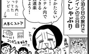 漫画『怒涛のにゅーじヨージ』Vol.192「子連れハワイってどーなの?③ごはん編」